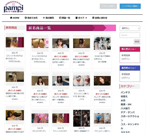 デジタルコンテンツマーケット_パンピー